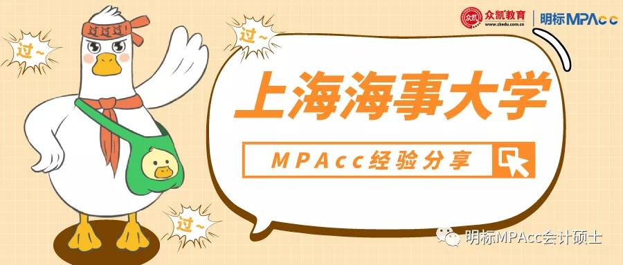 上海海事大学MPAcc备考经验分享,初试、复试如何合理规划