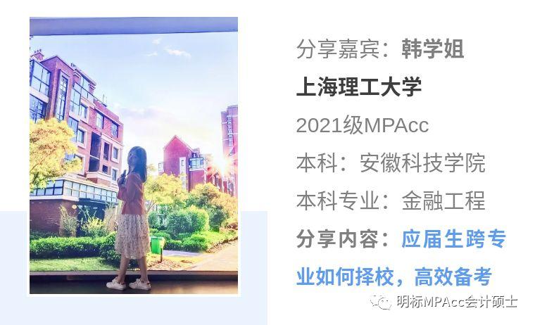 上海理工大学MPAcc经验分享 应届生跨专业一战上岸
