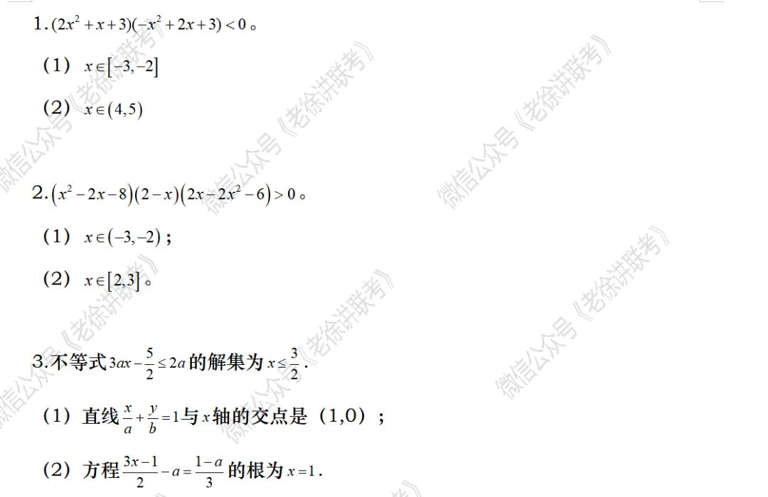 2022MBA考研|管理类联考:数学专题训练--解集问题(第三期)