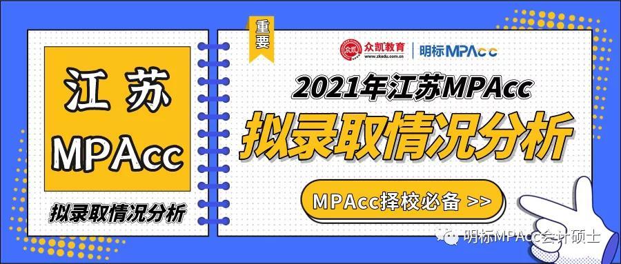 2021年江苏MPAcc会计专硕分数线及拟录取情况分析