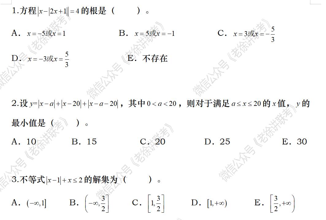 2022MBA考研 管理类联考:数学专题训练--绝对值的方程、不等式及最值问题(第二期)