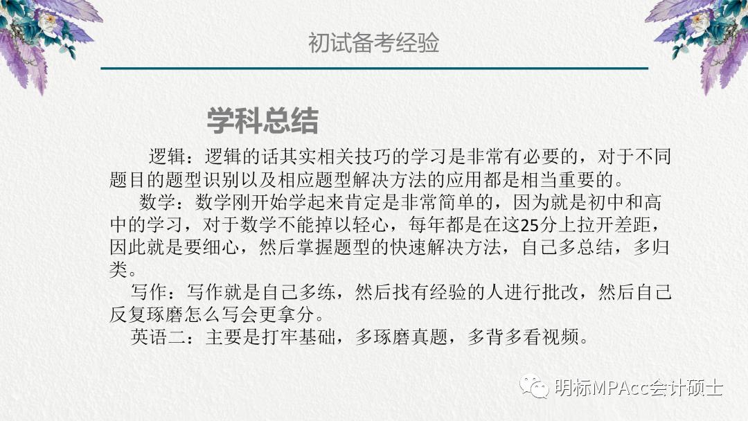 华东理工大学MPAcc备考经验分享 | 跨专业备考如何一战上岸