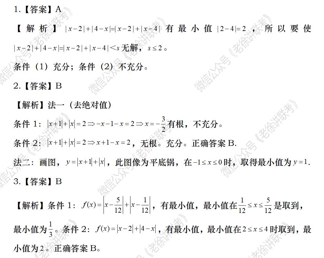 2022MBA考研 管理类联考:数学专题训练--绝对值的方程、不等式及最值问题(第三期)