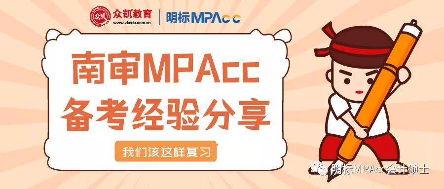 南京审计大学MPAcc备考经验分享 | 7月才开始复习,应届一战上岸