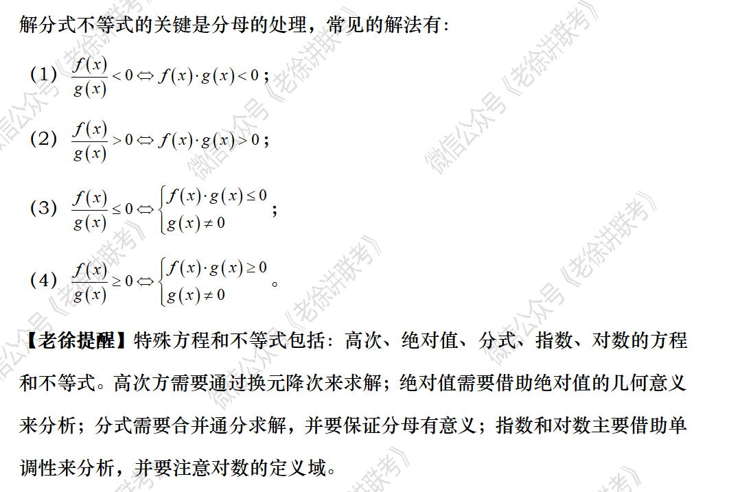 2022MBA考研 管理类联考:数学专题训练--特殊的方程及不等式(第一期)