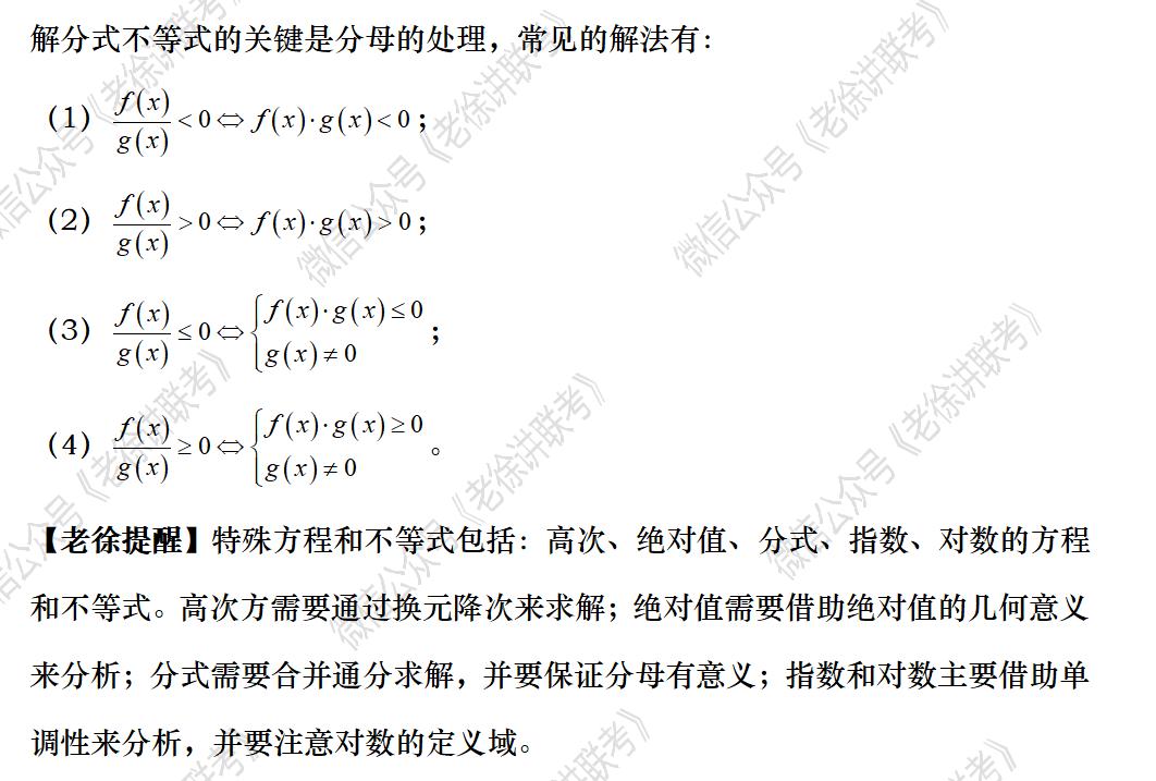 2022MBA考研 管理类联考:数学专题训练--特殊的方程及不等式(第二期)