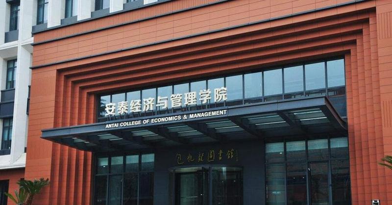 2021年上海交通大学MBA(安泰)CLGO提前面试优秀-经验分享(附面试真题)
