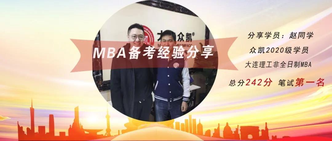 大连理工大学MBA经验分享 联考笔试242分成功上岸