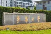 2022年东华大学EMBA(高级管理人员工商管理硕士)招生简章