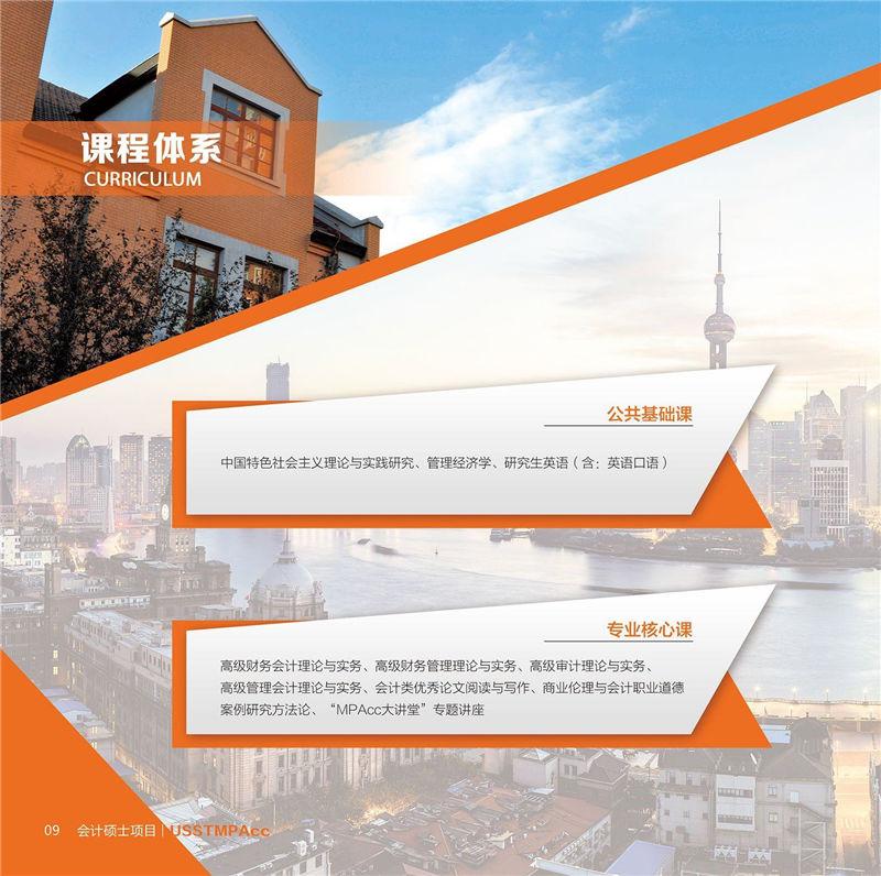 2022年上海理工大学MPAcc(会计硕士)招生简章