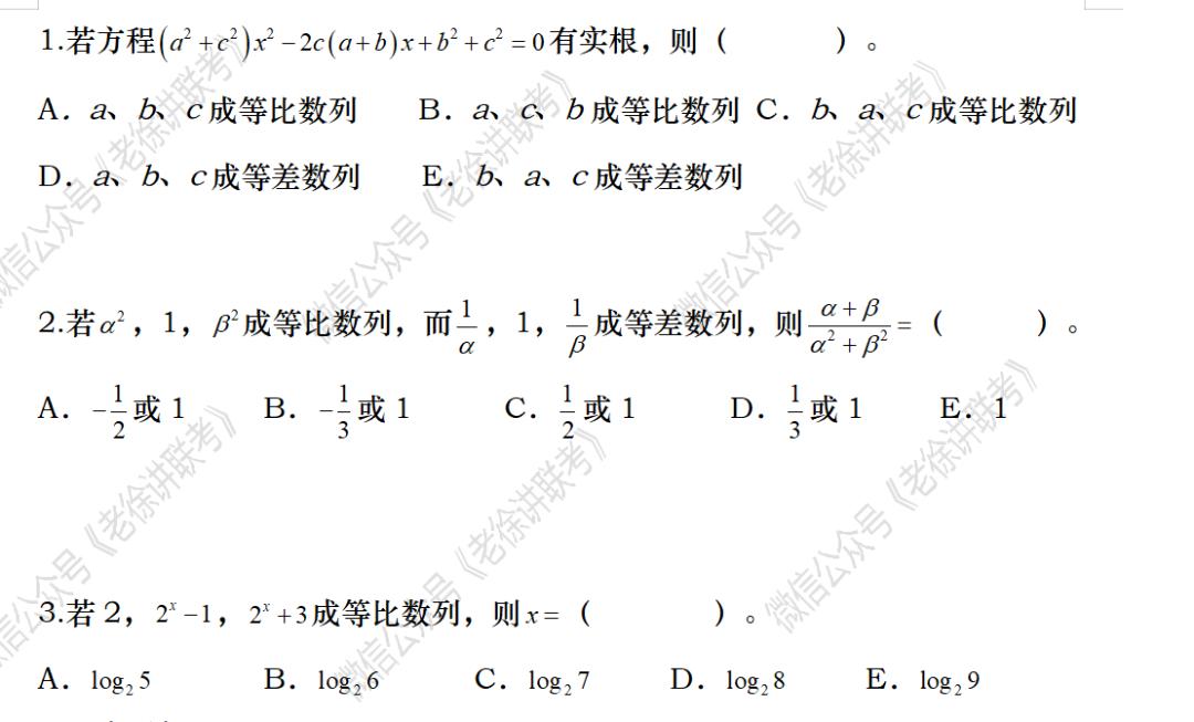 2022MBA考研|管理类联考:数学专题训练--三项数列问题(第一期)