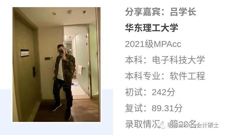 华东理工大学MPAcc备考经验分享 9月开始复习也能考上211学校
