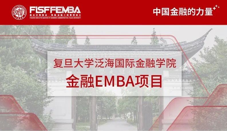 2022年入学复旦大学泛海国金EMBA( 高级管理人员工商管理)招生简章