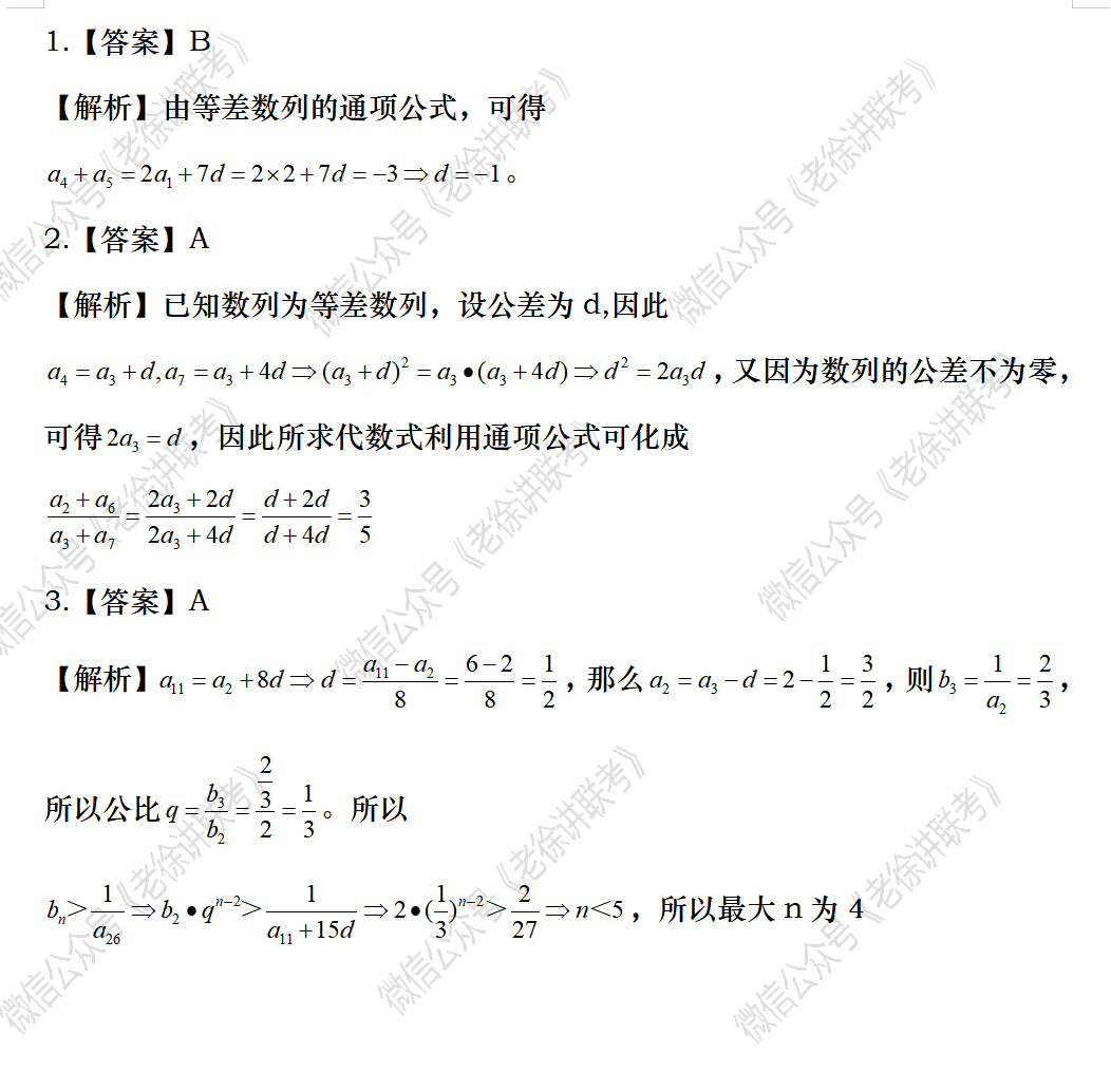 2022MBA考研|管理类联考:数学专题训练--告知数列求参数问题(第一期)