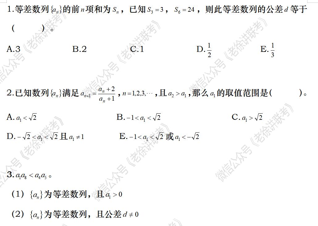 2022MBA考研|管理类联考:数学专题训练--告知数列求参数问题(第二期)