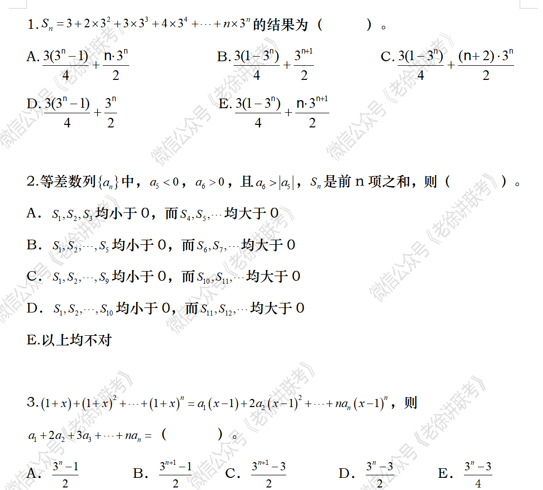 2022MBA考研 管理类联考:数学专题训练--元素求和问题(第一期)