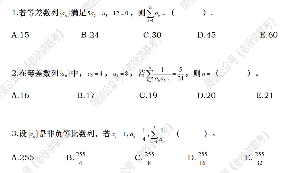 2022MBA考研|管理类联考:数学专题训练--元素求和问题(第二期)