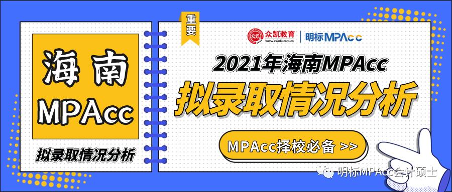 2021年海南MPAcc会计专硕分数线及拟录取情况分析
