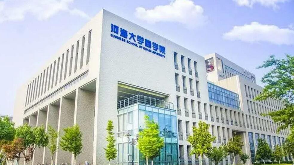 2021年河海大学MPAcc(会计硕士)招生简章