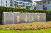 2022年入学东华大学MPAcc(会计硕士)招生简章