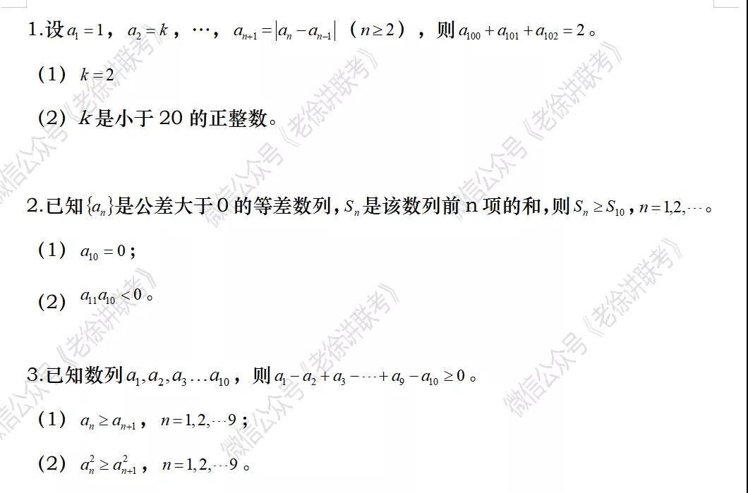 2022MBA考研|管理类联考:数学专题训练--元素求和问题(第五期)