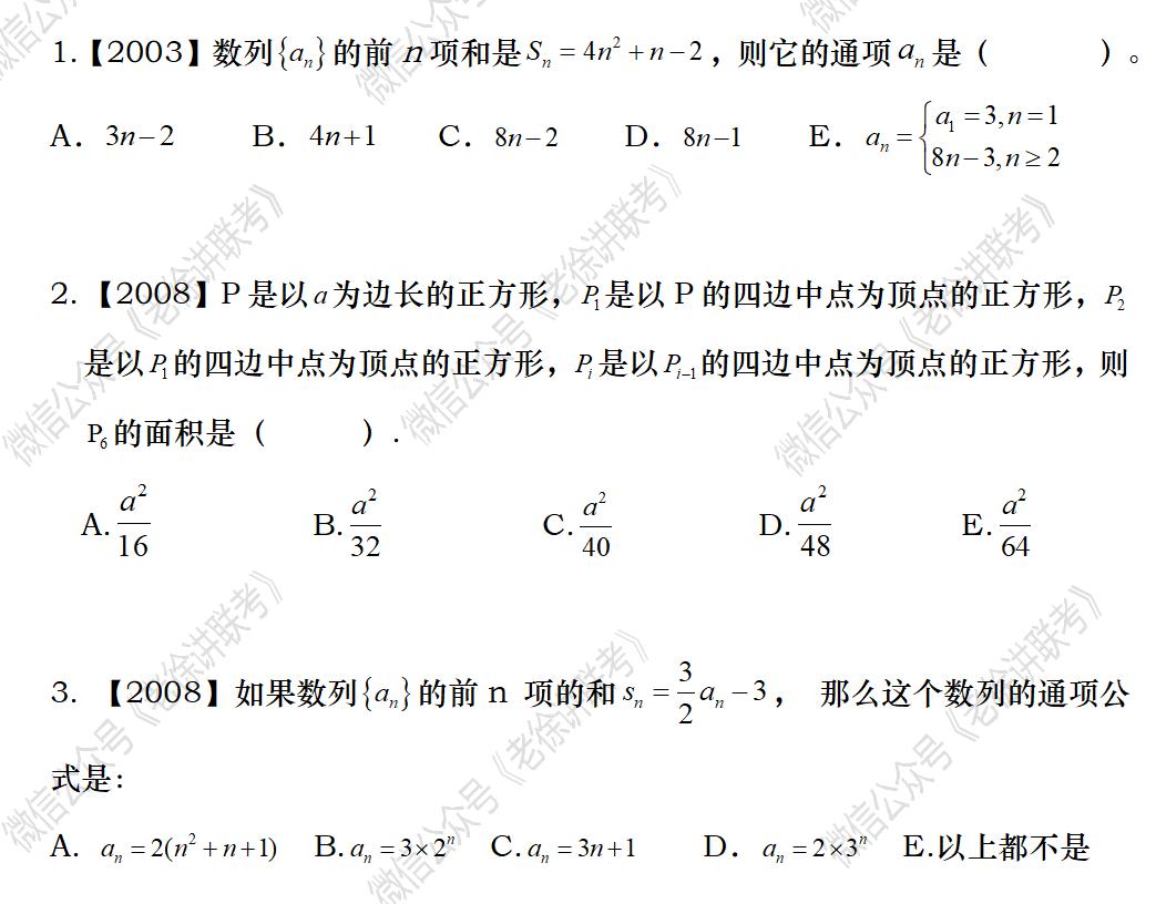 2022MBA考研|管理类联考:数学专题训练--求数列的某项或通项(第一期)