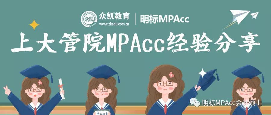 上海大学管理学院MPAcc备考经验分享