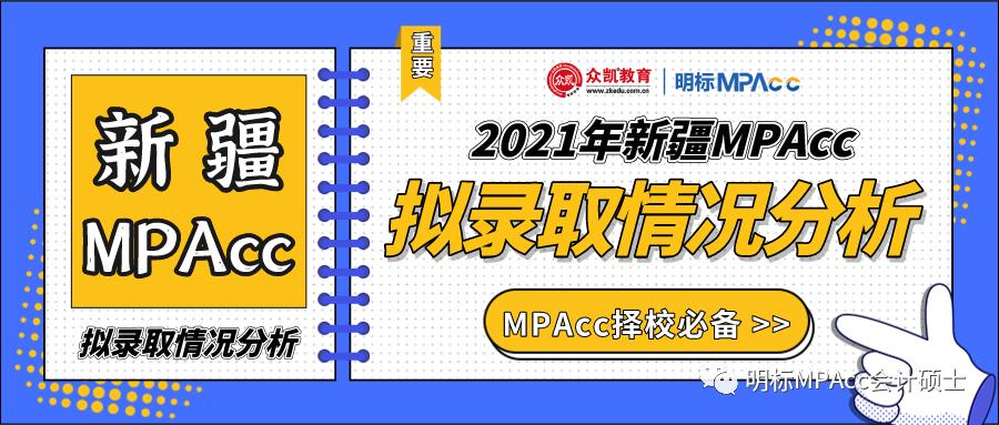 2021年新疆MPAcc会计专硕分数线及拟录取情况分析