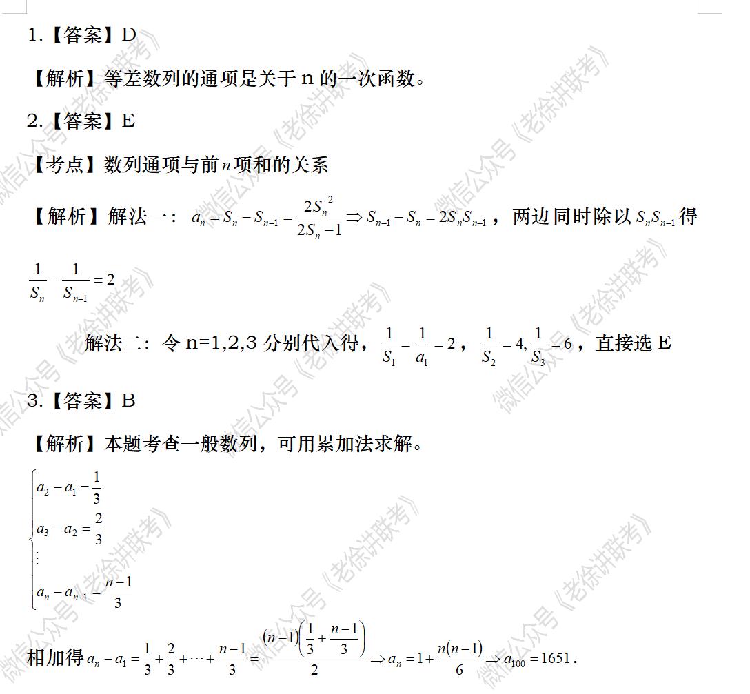 2022MBA考研|管理类联考:数学专题训练--求数列的某项或通项(第二期)