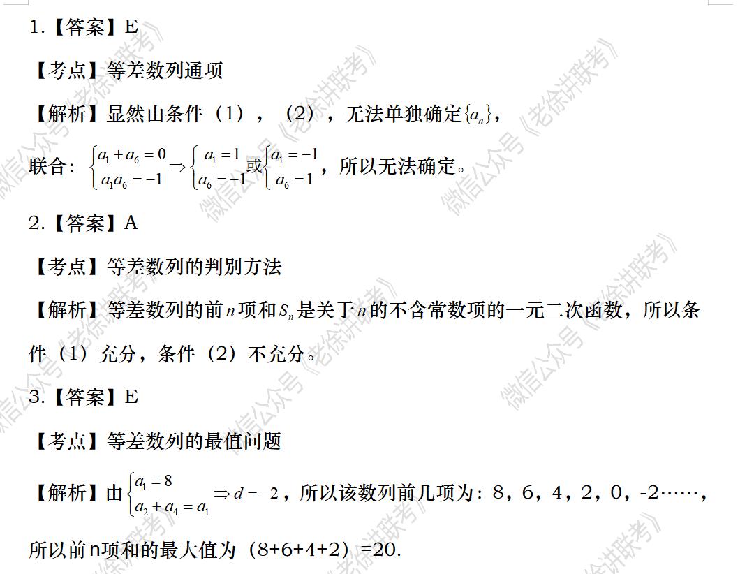 2022MBA考研|管理类联考:数学专题训练--求数列的某项或通项(第四期)