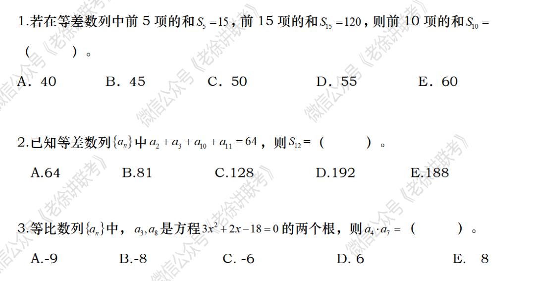 2022MBA考研|管理类联考:数学专题训练--数列的性质(第一期)