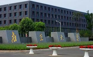 2021年南京大学MEM(工程管理硕士)招生简章