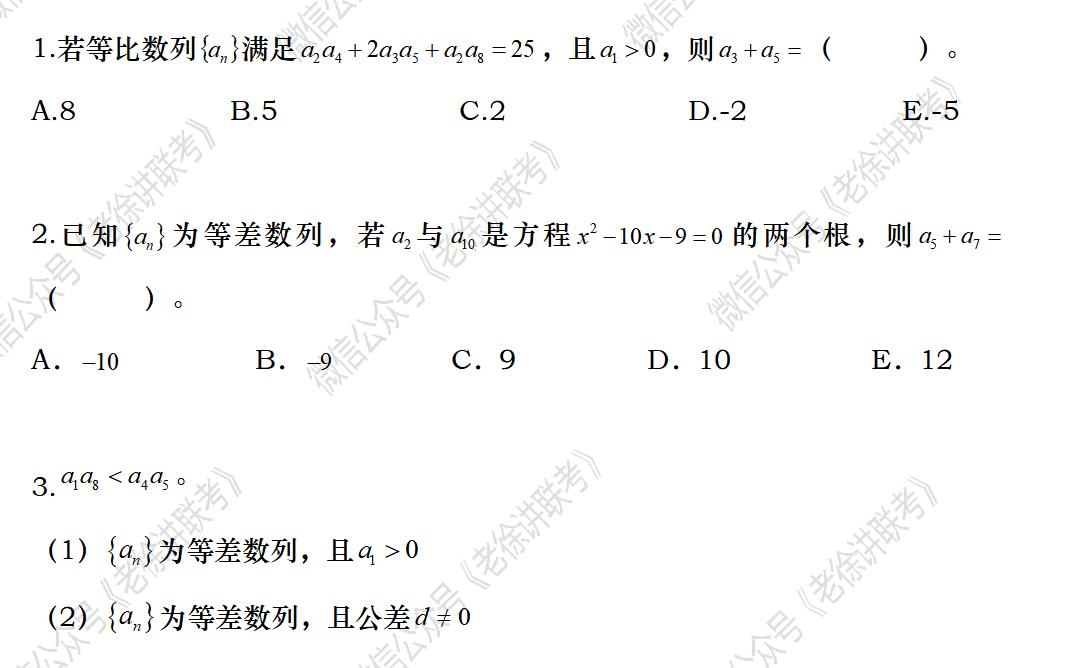 2022MBA考研|管理类联考:数学专题训练--数列的性质(第二期)