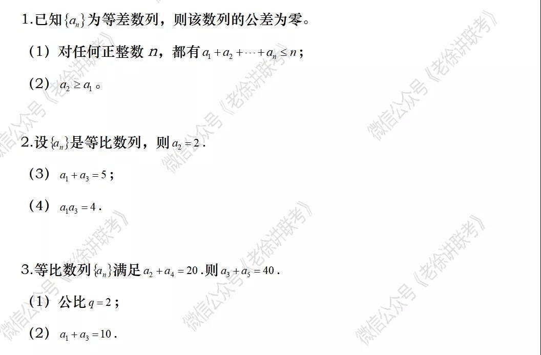 2022MBA考研|管理类联考:数学专题训练--数列的性质(第三期)