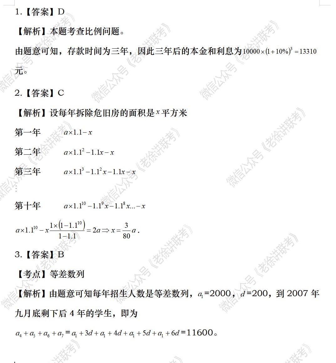 2022MBA考研|管理类联考:数学专题训练--数列的应用题(第一期)