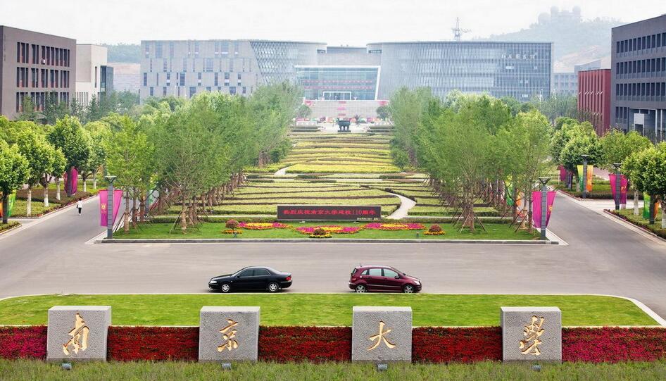 2021年南京大学MPA(公共管理硕士)招生简章