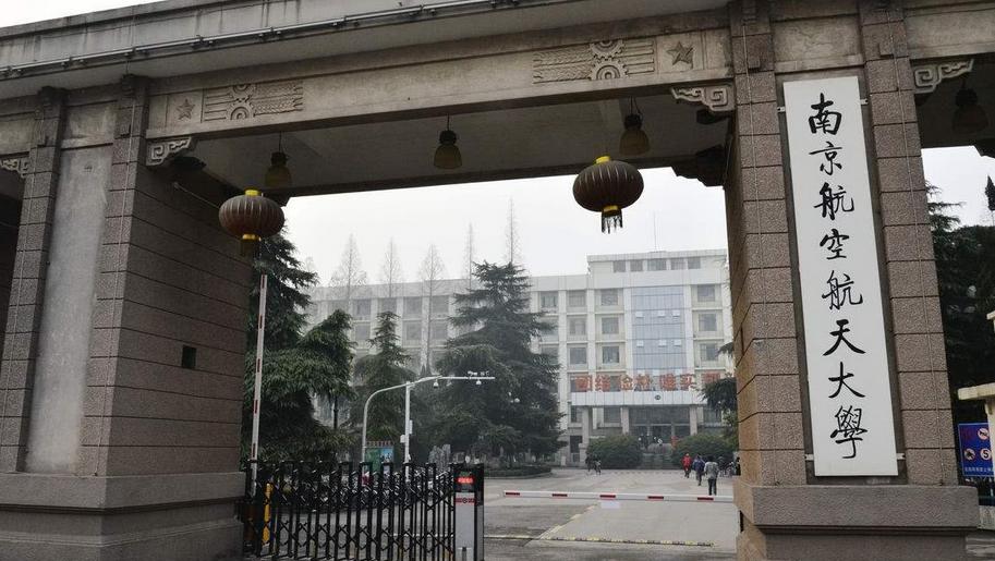 2021年南京航空航天大学MEM(工程管理硕士)招生简章