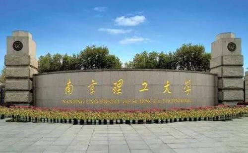 2021年南京理工大学MEM(工程管理硕士)招生简章