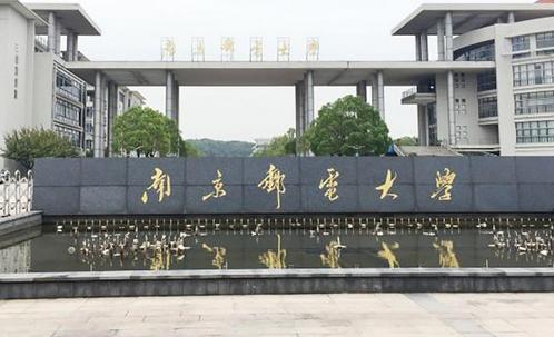 2022年入学南京邮电大学MBA(工商管理)招生简章