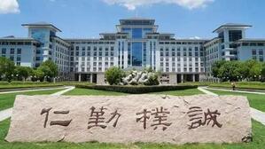 2021年南京农业大学MEM(工程管理硕士)招生简章