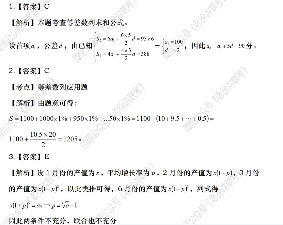 2022MBA考研 管理类联考:数学专题训练--数列的应用题(第二期)