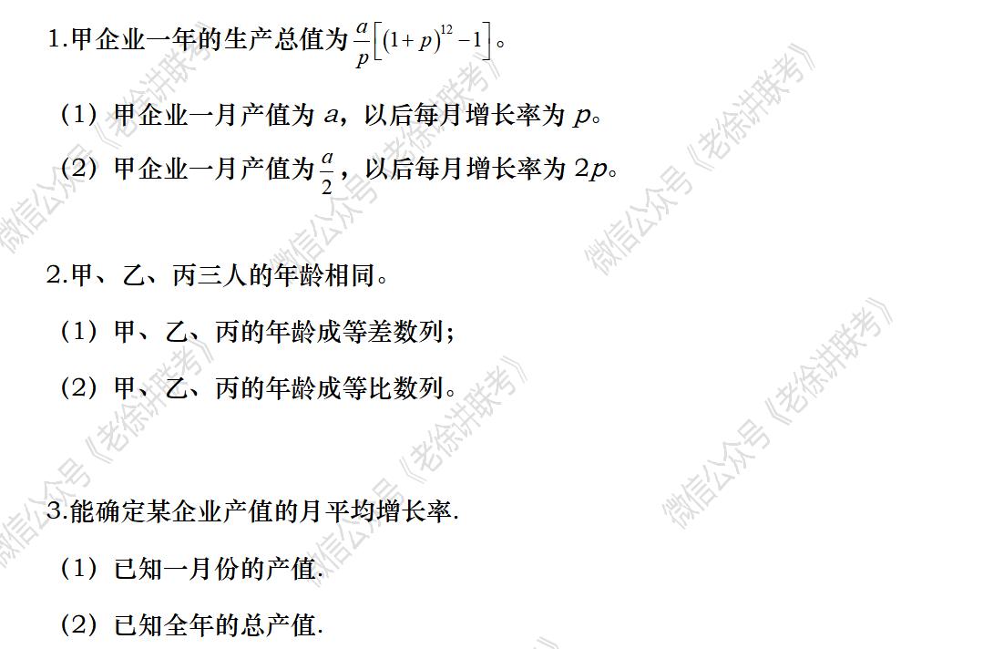 2022MBA考研|管理类联考:数学专题训练--数列的应用题(第三期)