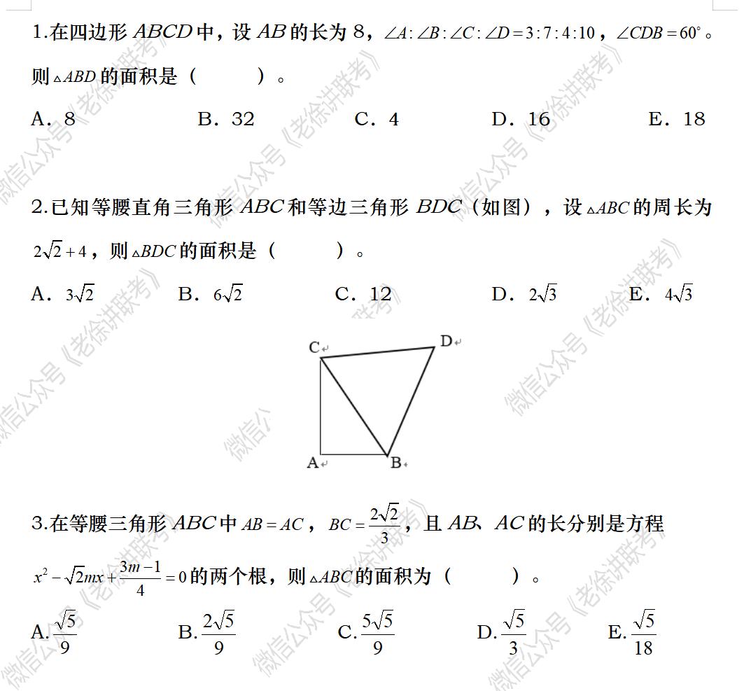 2022MBA考研|管理类联考:数学专题训练--三角形的相关问题(第一期)