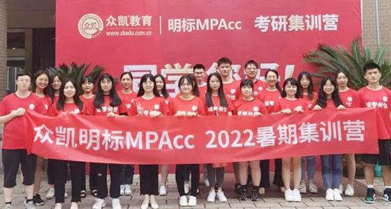 2021年MPAcc考研集训营开营啦!朱杰、王诚等一线名师亲临授课