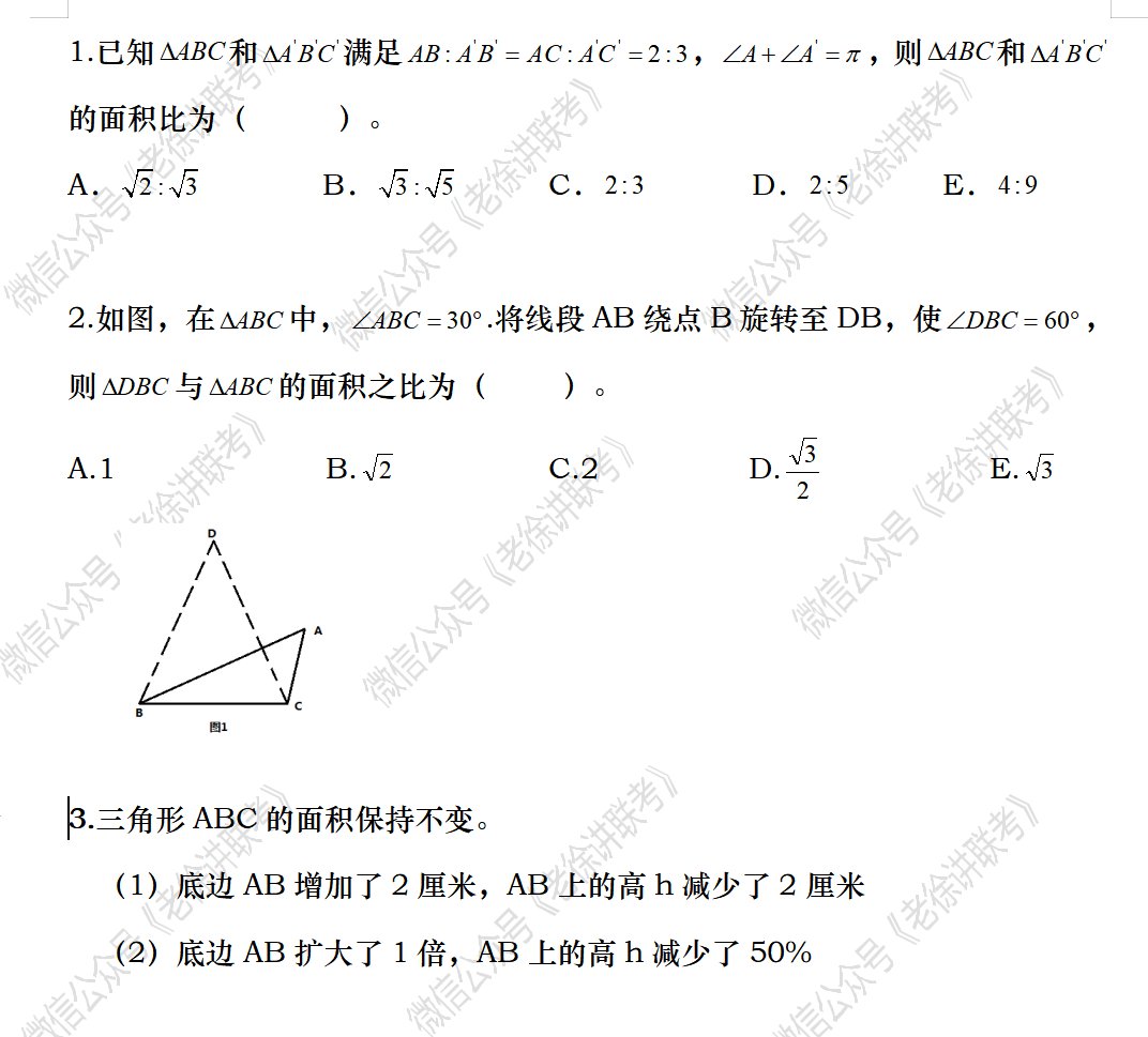 2022MBA考研|管理类联考:数学专题训练--三角形的相关问题(第四期)