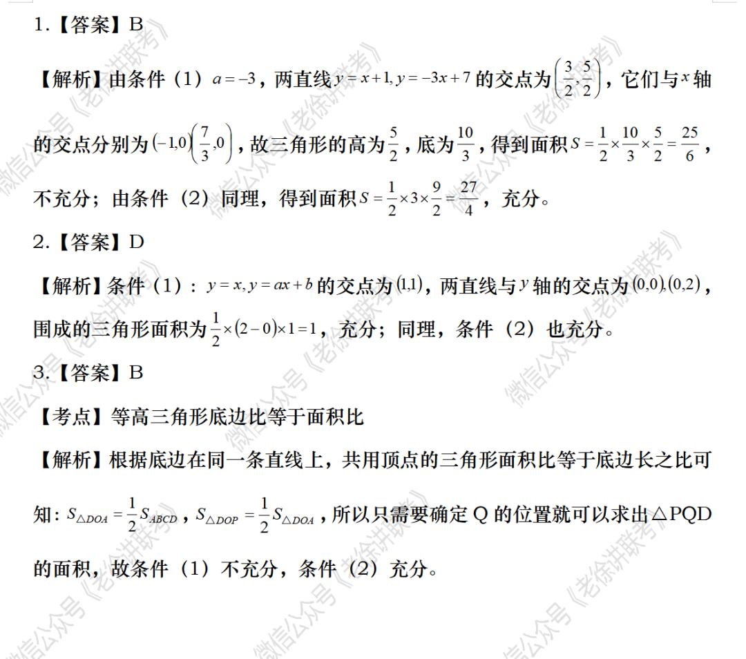 2022MBA考研|管理类联考:数学专题训练--三角形的相关问题(第五期)