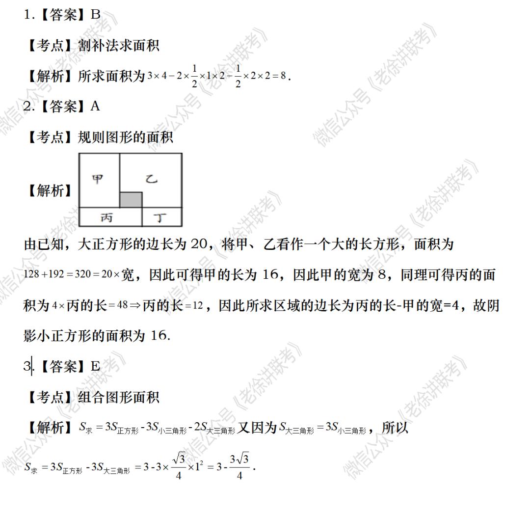 2022MBA考研 管理类联考:数学专题训练--四边形或多边形的面积(第二期)