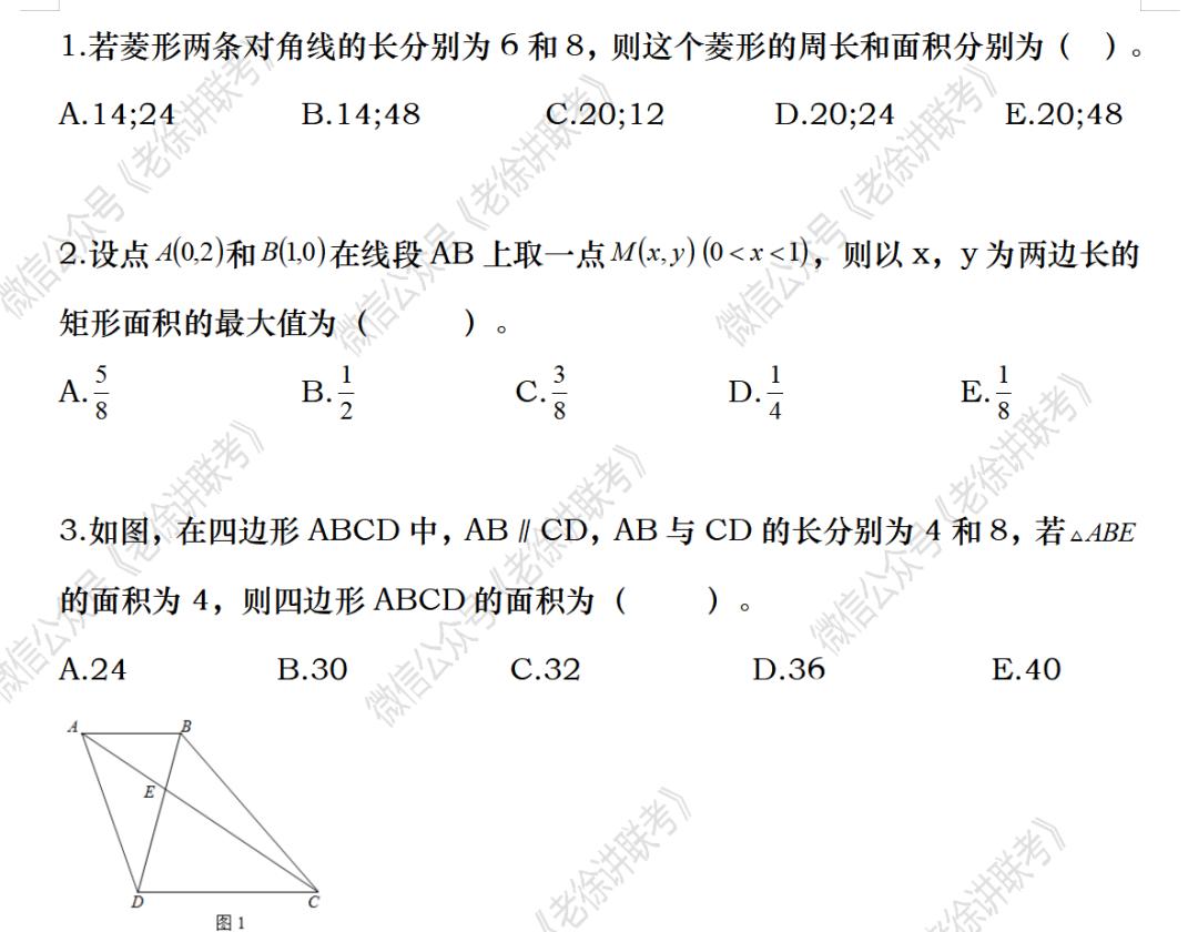 2022MBA考研|管理类联考:数学专题训练--四边形或多边形的面积(第四期)