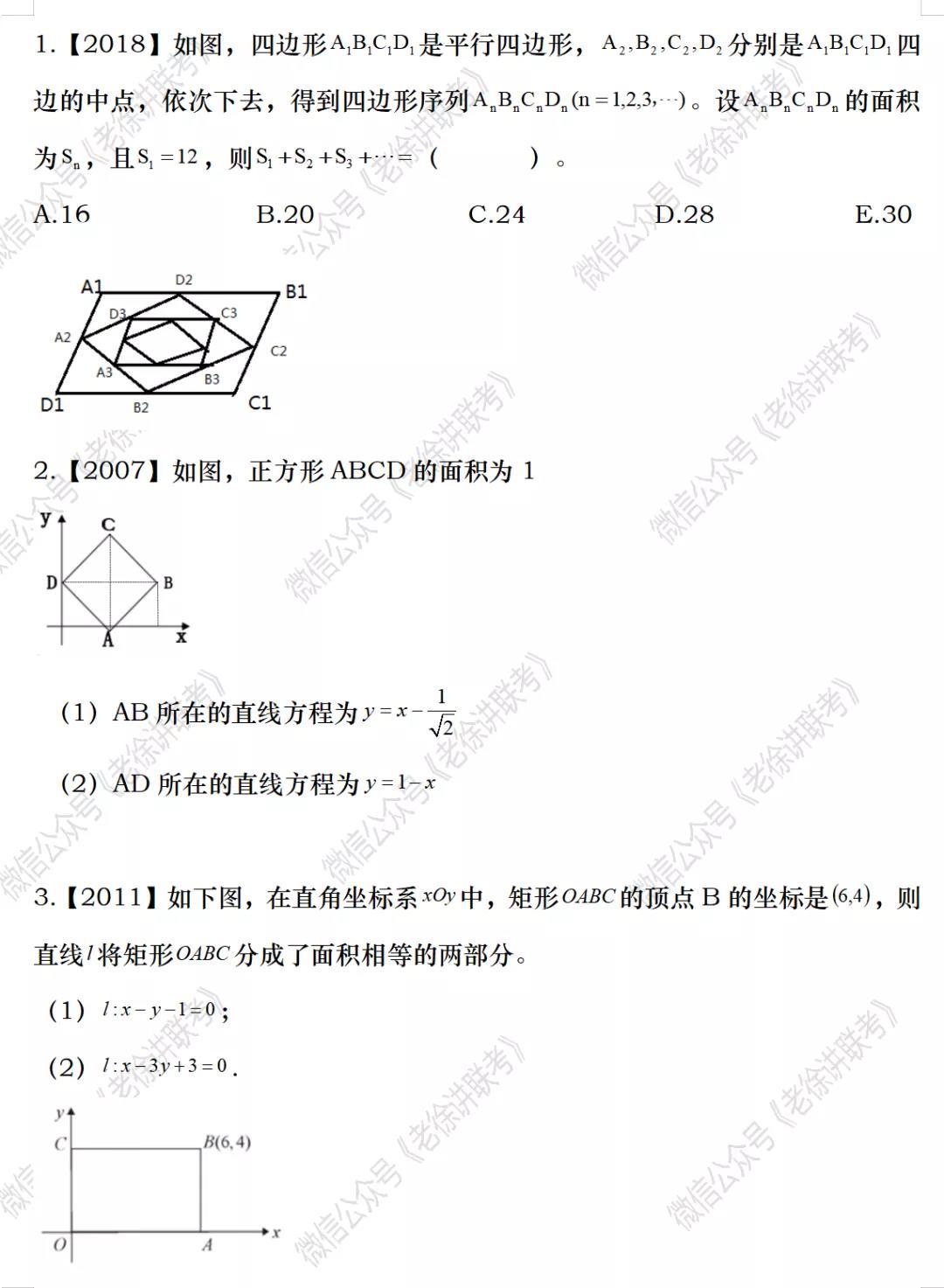 2022MBA考研|管理类联考:数学专题训练--四边形或多边形的面积(第五期)