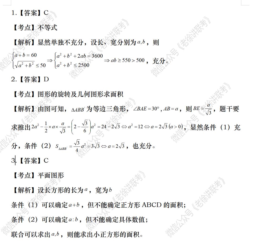 2022MBA考研|管理类联考:数学专题训练--四边形或多边形的面积(第六期)